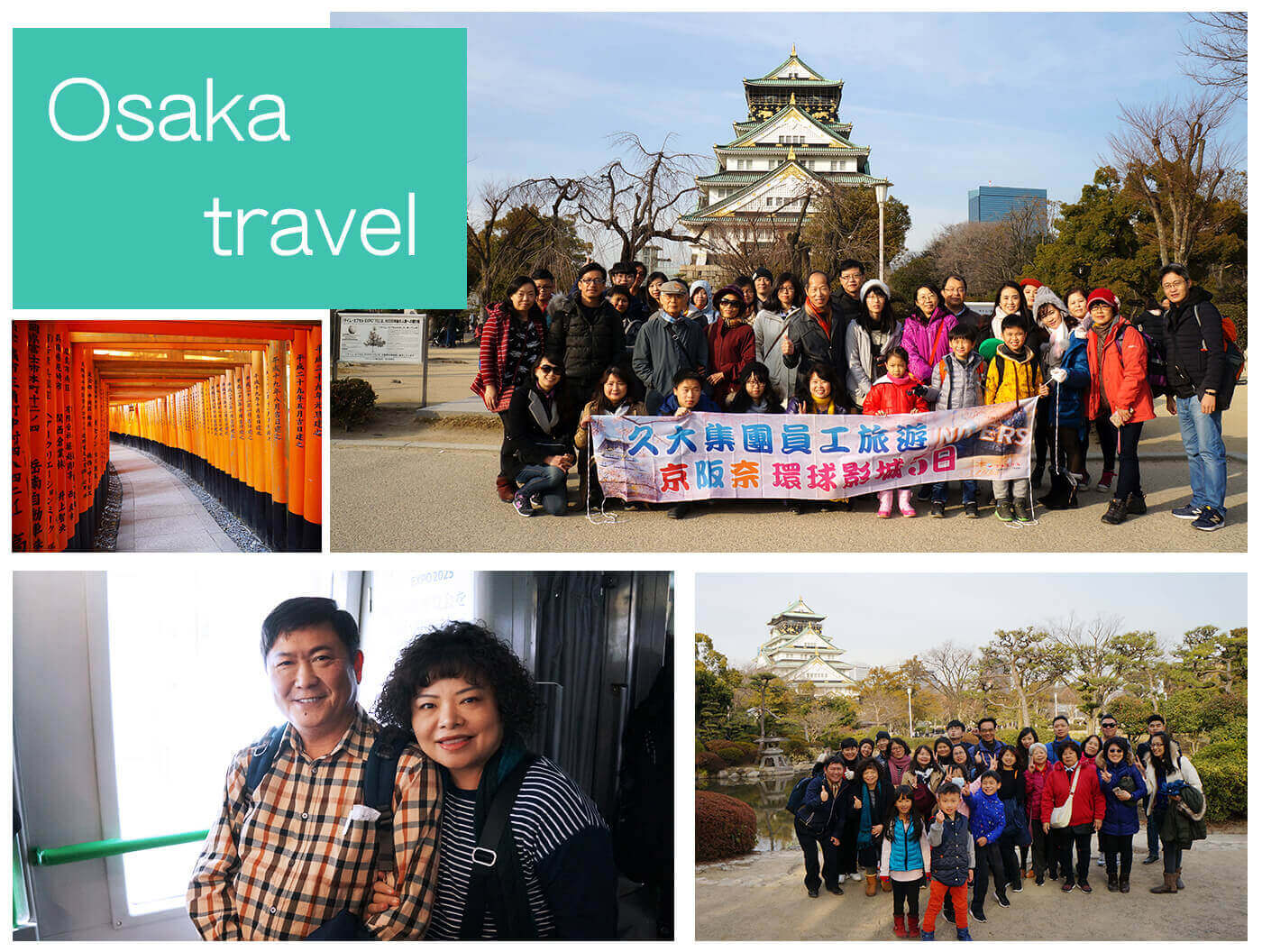 【員工旅遊】- 2018年度日本大阪員工旅遊