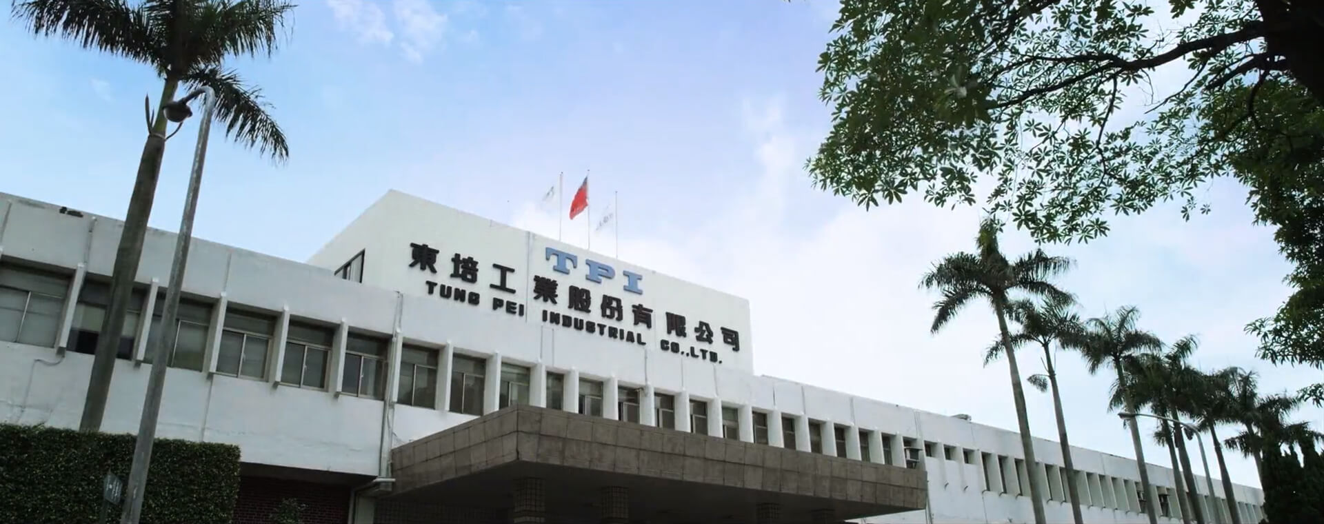 東培工業股份有限公司