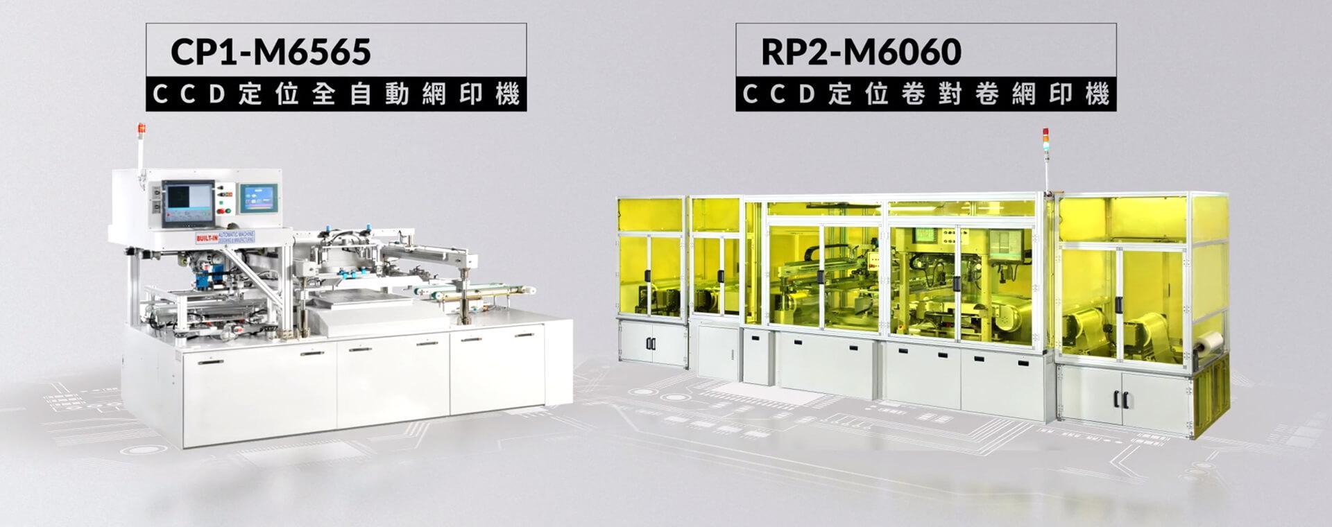 妙印網印機製造商