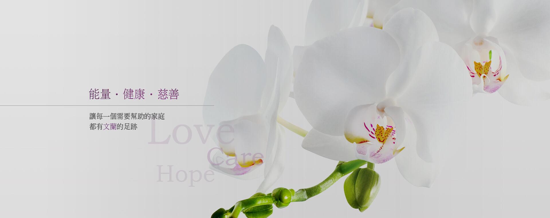 文蘭慈善協會